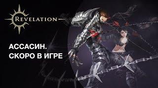 Видео к игре Revelation из публикации: Следующее обновление для Revelation добавит класс Ассасин