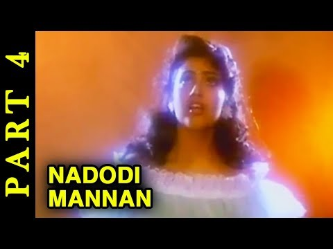 Nadodi Mannan 4/13 Part | R. Sarathkumar | Meena | Raghuvaran | Deva Songs | Tamil Movie