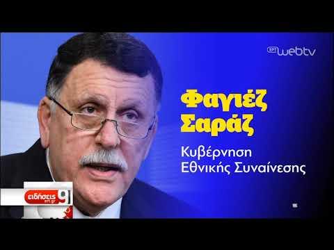 Μνημόνιο Τουρκίας-Λιβύης για θαλάσσιες ζώνες: Αποδοκιμάζει η Αθήνα | 28/11/2019 | ΕΡΤ