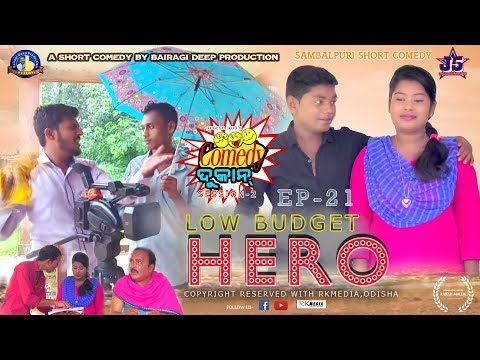 Video Low Budget Hero (Jogesh Jojo's Comedy Dukan Episode-21) Sambalpuri ll RKMedia download in MP3, 3GP, MP4, WEBM, AVI, FLV January 2017