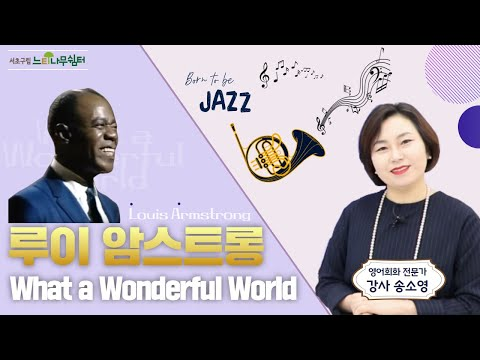 "[Re-Start English] 루이 암스트롱 ""What a wonderful world"""