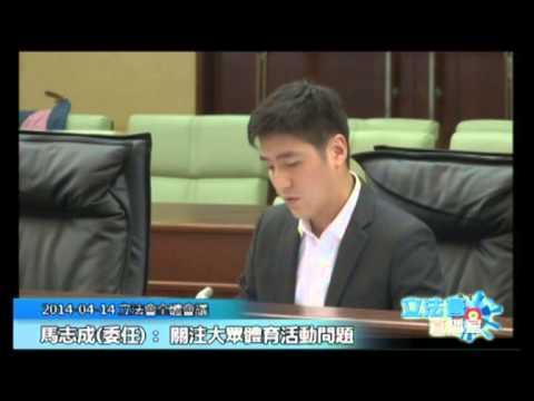 馬志成20140414立法會議