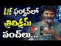 Director Trivikram Speech at LIE Movie Pre Release Event | Nithiin | Arjun | Megha Akash
