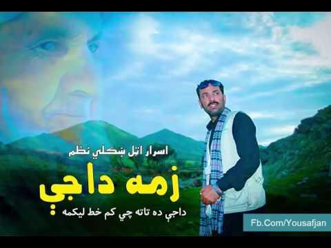 Father Poetry Zama DaJi By Israr Atal