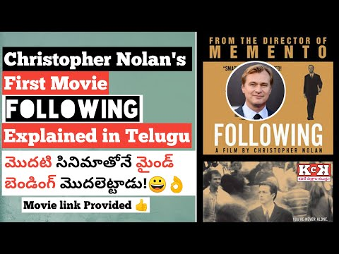 FOLLOWING Movie Explained In Telugu | Christopher Nolan's First Movie | Kadile Chitrala Kaburlu