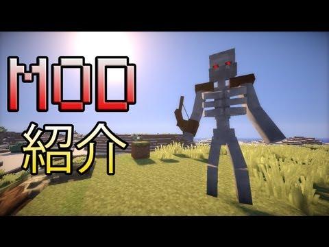 【MinecraftMOD紹介】ミュータントスケルトン!