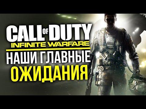 Call of Duty: Infinite Warfare - Наши ГЛАВНЫЕ ожидания