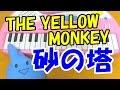 1本指ピアノ【砂の塔】THE YELLOW MONKEY 砂の塔~知りすぎた隣人 簡単ドレミ楽譜 初心者向け