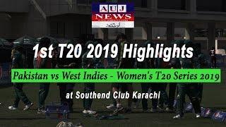 1st T20 | Pakistan vs West Indies - Women's T20 Series 2019 | Match Highlights | 31-01-2019