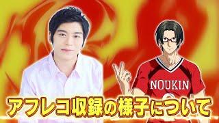 キャストインタビュー 古川慎(井浦慶役)