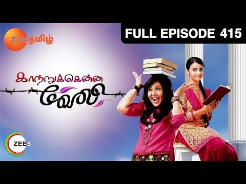 Kaattrukenna Veli - Episode 415 - October 23, 2014