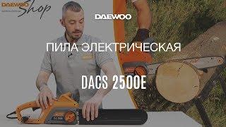 Цепная электропила Daewoo DACS 2500E - обзор