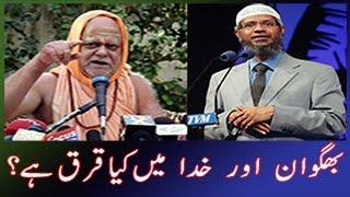 "Video Peace TV Urdu-Zakir naik Urdu Speech"" Difference between ALLAH and Bhagwan "" Islamic Bayan in Hindi MP3, 3GP, MP4, WEBM, AVI, FLV November 2017"