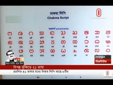 21 languages endangered as only 8 out of 41 have own script (16-02-2020) Courtesy: Independent TV