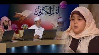 ندى ناصر عزالدين - مسابقة القرآن الكريم ( فقرة ندى)