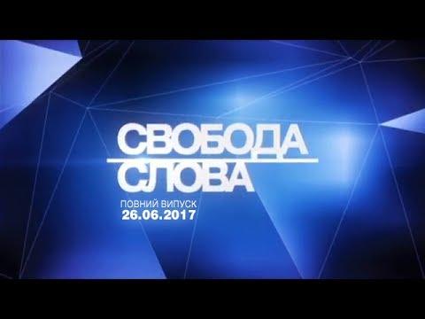 Украинский флаг над Крымом. Свобода слова, 26.06.2017