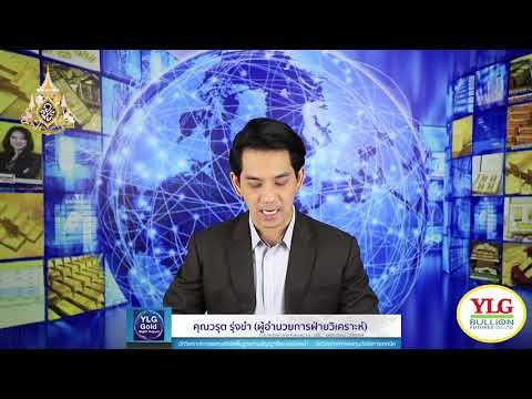 YLG Gold Night Report ประจำวันที่ 13-08-2562