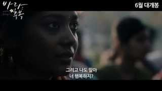 Nonton                                Vara  A Blessing  2013  Trailer  Kor  Film Subtitle Indonesia Streaming Movie Download