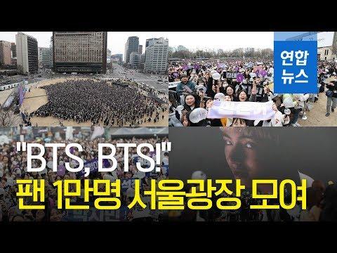 """""""BTS, BTS!""""…방탄소년단 팬 1만명 서울광장에 모여 / 연합뉴스 (Yonhapnews)"""