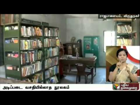 Rajapalayam-government-library-suffers-without-basic-aminities