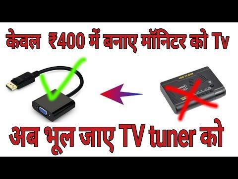 बिना TV Tuner Monitor में TV कैसे चलाये ? how to use hdmi to vga cable ?