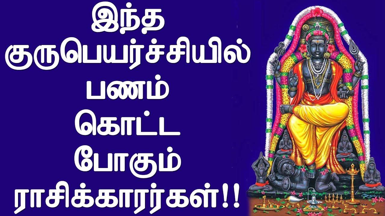 இந்த குருபெயர்ச்சியில் பணம் கொட்ட போகும் ராசிக்காரர்கள் | Guru Peyarchi Predictions 2018 in Tamil