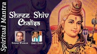Shree Shiv Chalisa - Om Namah Shivaya - Lord Shiva Chalisa & Bhajans