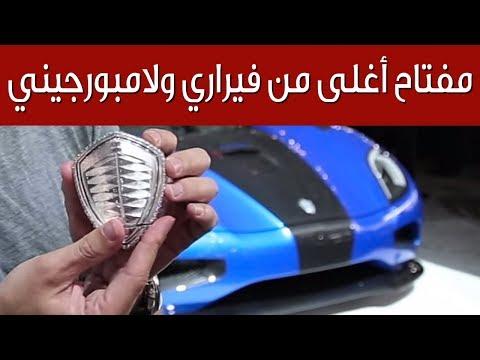 العرب اليوم - شاهد: أغلى مفتاح سيارة في العالم