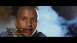 "Download Lagu New Eritrean Song 2016 ""Mkal Sine"" by Ambesajir Araya Mp3"