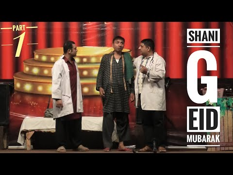 Shani G Eid Mubarak New Comedy Stage Drama Part 1/2