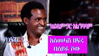 Seifu on Ebs Interview with Asemelash part  1