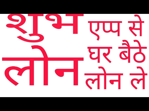 Video How to get a loan on android mobile | easy loan on mobile | download in MP3, 3GP, MP4, WEBM, AVI, FLV January 2017