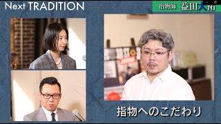 ラジオ「NextTRADITION」#15本編