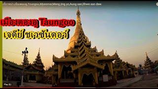 Toungoo Myanmar  city pictures gallery : เที่ยวพม่า,เมืองตองอู,Toungoo,Myanmar,Meng jing yo,Aung san,Shwe san daw