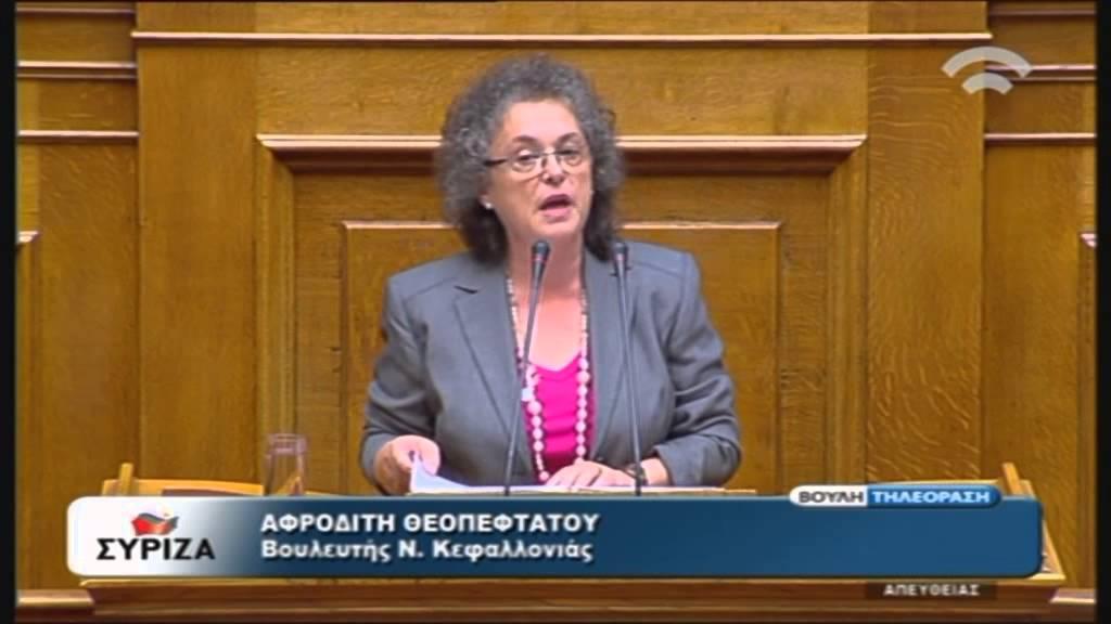 Προγραμματικές Δηλώσεις: Ομιλία Α.Θεοπεφτάτου (ΣΥΡΙΖΑ) (06/10/2015)