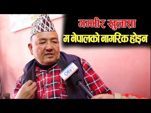 (डा. सुरेन्द्र केसी नेपालका नागरिक होइनन्, आँफै गरे गम्भीर खुलासा - Dr. Surendra KC | Interview - Duration: 42 minutes.)