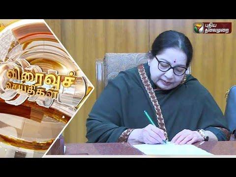 Speed-News-22-07-2016-Puthiyathalaimurai-TV