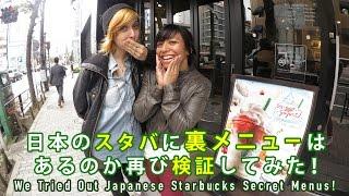 日本のスタバに裏メニューはあるのか再び検証してみた!