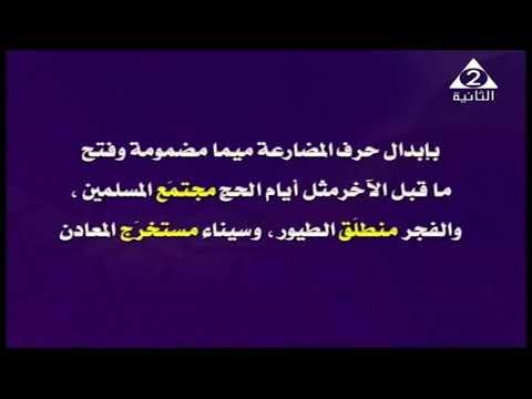 الصرف للإعدادية الأزهرية ( مراجعة صرف شاملة و هامة جدا ) أ سعيد محمد عبد الهادي 11-05-2019