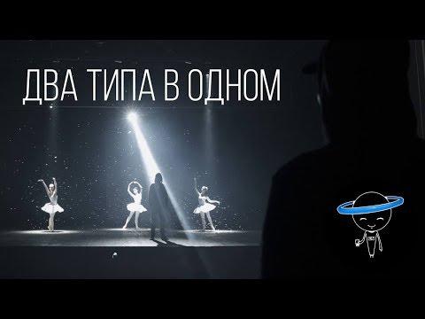 ЭРИК НЕЙТРОН - ДВА ТИПА В ОДНОМ (prod. by Skid) (видео)