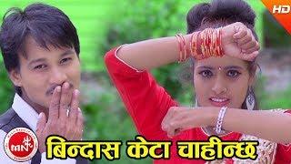 Bindas Keta Chahinchha - Khuman Adhikari & Niruta Khatri