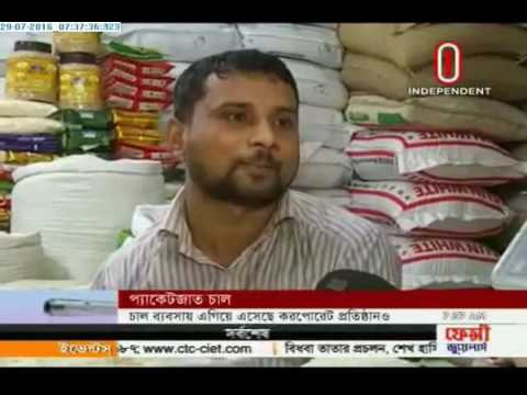 Packaged rice in markets (29-07-2016)