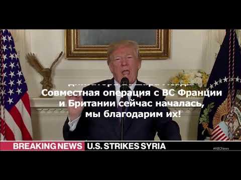 США и СИРИЯ последние новости - DomaVideo.Ru