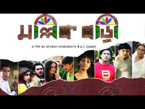 Mallick Bari   Bengali Full Movie   Sabyasachi Chakraborty, Rimjhim Mitra, Swarna Kamal Dutta