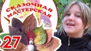 Сказочная мастерская. Как сделать павлина из осенних листьев. Выпуск 27