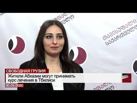 Жители Абхазии могут принимать курс лечения в Тбилиси