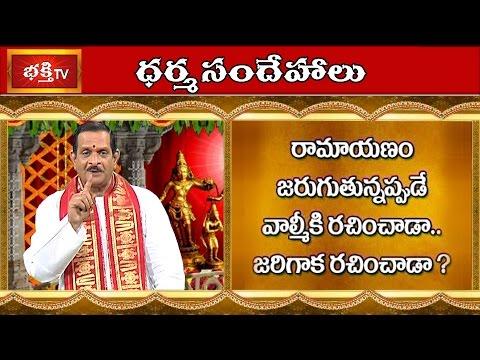 Did Valmiki Write Ramayana Before it Happened? || Dharma Sandehalu || Bhakthi TV