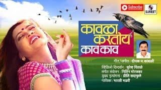 kavla karto kav kav - Lokgeet - Superhit Marathi song 2016 - Sumeet Music Director: Suresh Pitale, Lyrics/Music: Deepak Kambli, Music Arranger: Nitin Morajka...