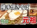 Download Lagu (7)便利なJR秋田駅前の案内  秋田駅 12/22-101 Mp3 Free