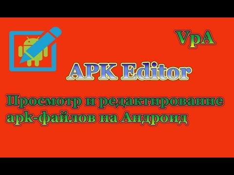 Descargar Взлом и редактирование apk файлов на Андроид para celular #Android
